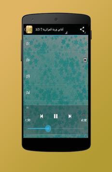 أغاني وردة الجزائرية 2017 apk screenshot