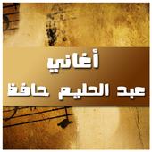 أغاني عبد الحليم حافظ 2017 icon