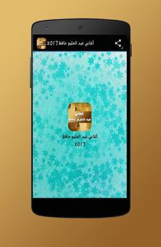 أغاني عبد الحليم حافظ 2017 apk screenshot