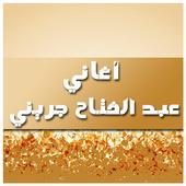 أغاني عبد الفتاح جريني 2016 icon