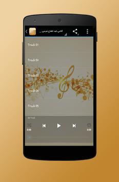 أغاني عبد الفتاح جريني 2016 screenshot 1