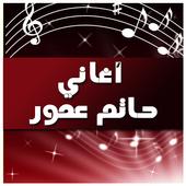 اغاني حاتم عمور 2016 icon