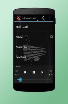 اغاني حاتم عمور 2016 apk screenshot