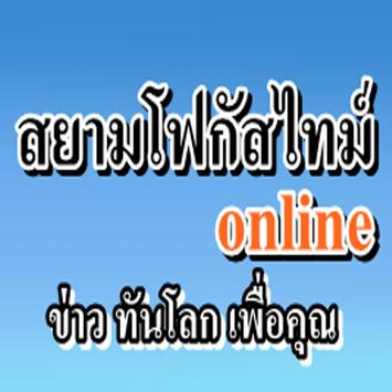 siam focus time online poster