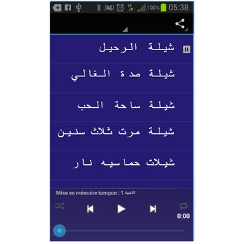 شيلات حماسيه نار screenshot 1