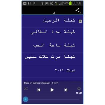 شيلات2016 screenshot 1