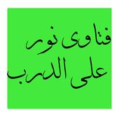 فتاوى نور على الدربmp3 icon