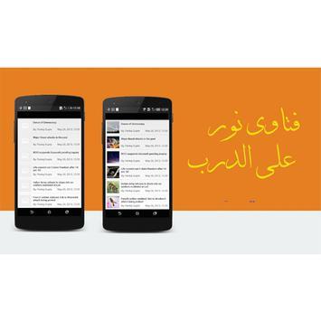 فتاوى نور على الدربmp3 poster