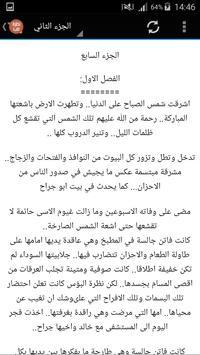 نظرة حب apk screenshot