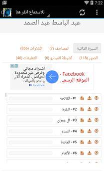 القرآن الكريم بأصوات العمالقة screenshot 1