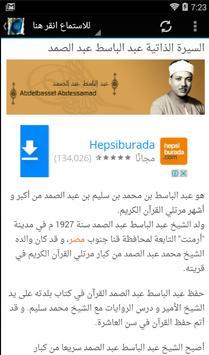 القرآن الكريم بأصوات العمالقة screenshot 2