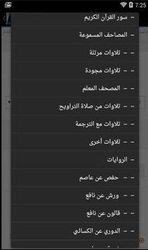 القرآن الكريم بأصوات العمالقة screenshot 4