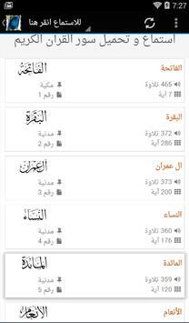 القرآن الكريم بأصوات العمالقة screenshot 5