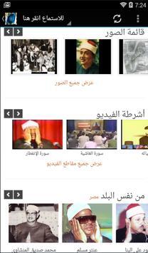 القرآن الكريم بأصوات العمالقة screenshot 9