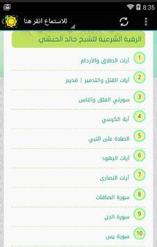 الرقية الشرعية لكل داء screenshot 1