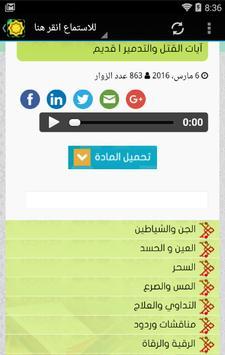 الرقية الشرعية لكل داء screenshot 2