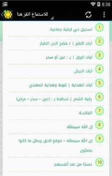 الرقية الشرعية لكل داء screenshot 7