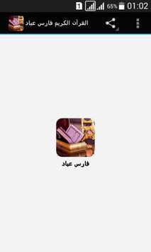 القرآن الكريم فارس عباد poster