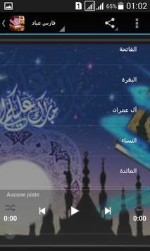 القرآن الكريم فارس عباد screenshot 1