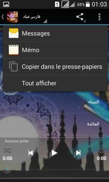 القرآن الكريم فارس عباد screenshot 2