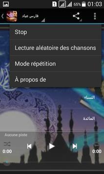 القرآن الكريم فارس عباد screenshot 4