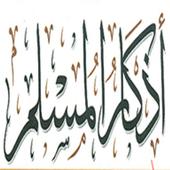 أذكار المسلم icon