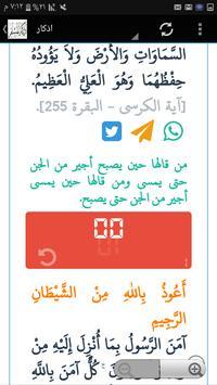أذكار المسلم apk screenshot