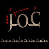 سيرة الفاروق عمر بن الخطاب icon