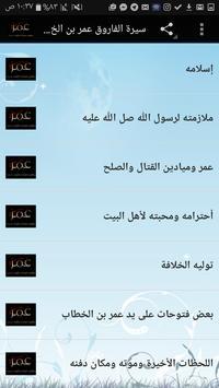 سيرة الفاروق عمر بن الخطاب poster