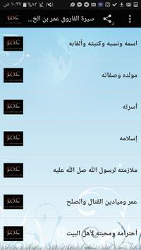سيرة الفاروق عمر بن الخطاب apk screenshot