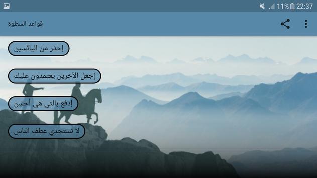 48 قاعدة للسلطة screenshot 10