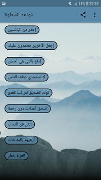 48 قاعدة للسلطة screenshot 1