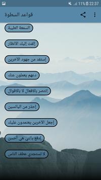 48 قاعدة للسلطة screenshot 2