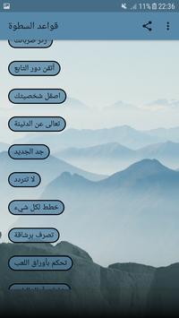 48 قاعدة للسلطة screenshot 4