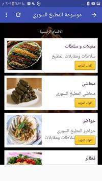 موسوعة المطبخ السوري poster