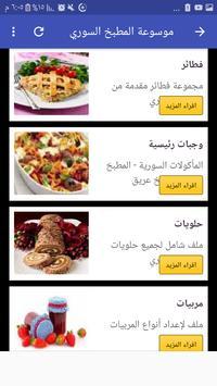 موسوعة المطبخ السوري screenshot 1