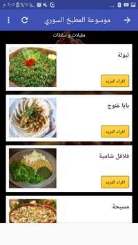 موسوعة المطبخ السوري screenshot 2