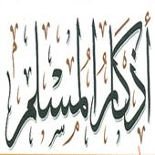 اذكار المسلم - مكتوبة icon