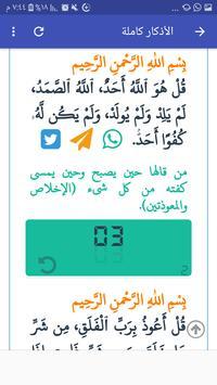 اذكار المسلم - مكتوبة screenshot 3