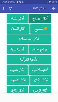 اذكار المسلم - مكتوبة poster
