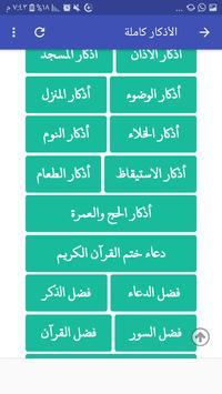 اذكار المسلم - مكتوبة screenshot 1