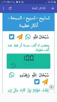 اذكار المسلم - مكتوبة screenshot 4