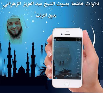 Al Zahrani Quran Karim offline screenshot 6