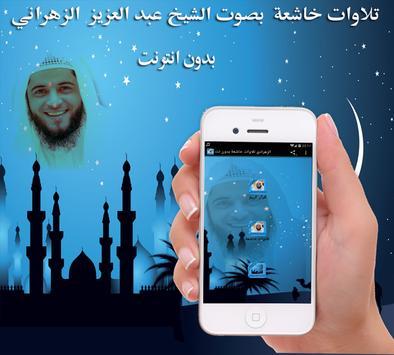 Al Zahrani Quran Karim offline screenshot 1