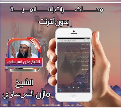 Lectures Sersawi without Net screenshot 5