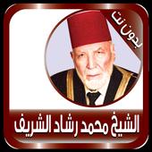 Koran  Rashad al-Sharif icon
