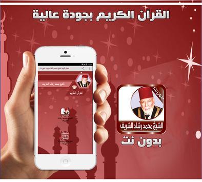 Koran  Rashad al-Sharif apk screenshot