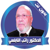 Al-Nabulsi lectures withoutNet icon