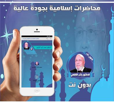 Al-Nabulsi lectures withoutNet poster