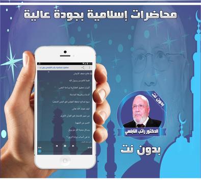 Al-Nabulsi lectures withoutNet apk screenshot